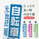 【3980送料無料】 のぼり旗 自転車販売のぼり 自転車修理...