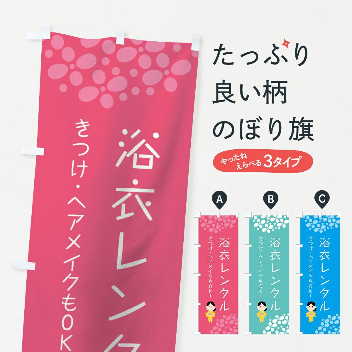 【3980送料無料】 のぼり旗 浴衣レンタルのぼり 着物レンタル