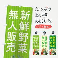 新鮮野菜無人販売のぼり旗