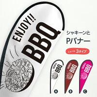 BBQ ENJOY Pバナー