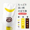 【3980送料無料】 のぼり旗 バナナカフェのぼり