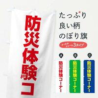 防災体験コーナーのぼり旗