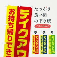 テイクアウトOKのぼり旗