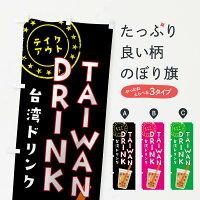 台湾ドリンクテイクアウトのぼり旗