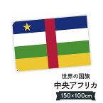 中央アフリカ共和国 国旗 W150cm H100cm