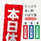 【ネコポス送料360】 のぼり旗 本日休業のぼり 02C0 営業時間