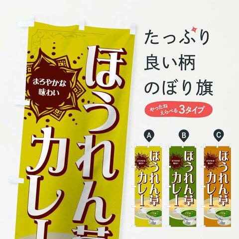 【3980送料無料】 のぼり旗 ほうれん草カレーのぼり カレーライス