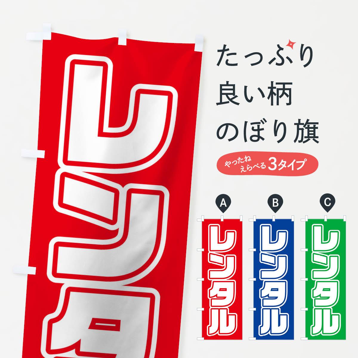 【3980送料無料】 のぼり旗 レンタルのぼり レンタルショップ