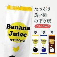 バナナジュースのぼり旗
