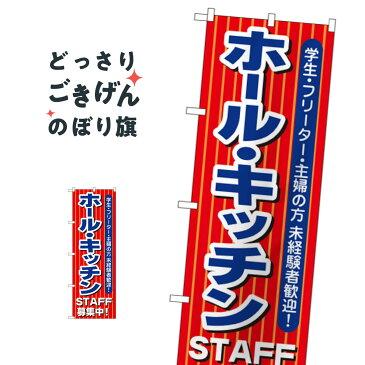 ホール・キッチン のぼり旗 1284 STAFF募集中 パート・アルバイト募集