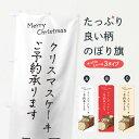 【3980送料無料】 のぼり旗 クリスマスケーキご予約承りますのぼり