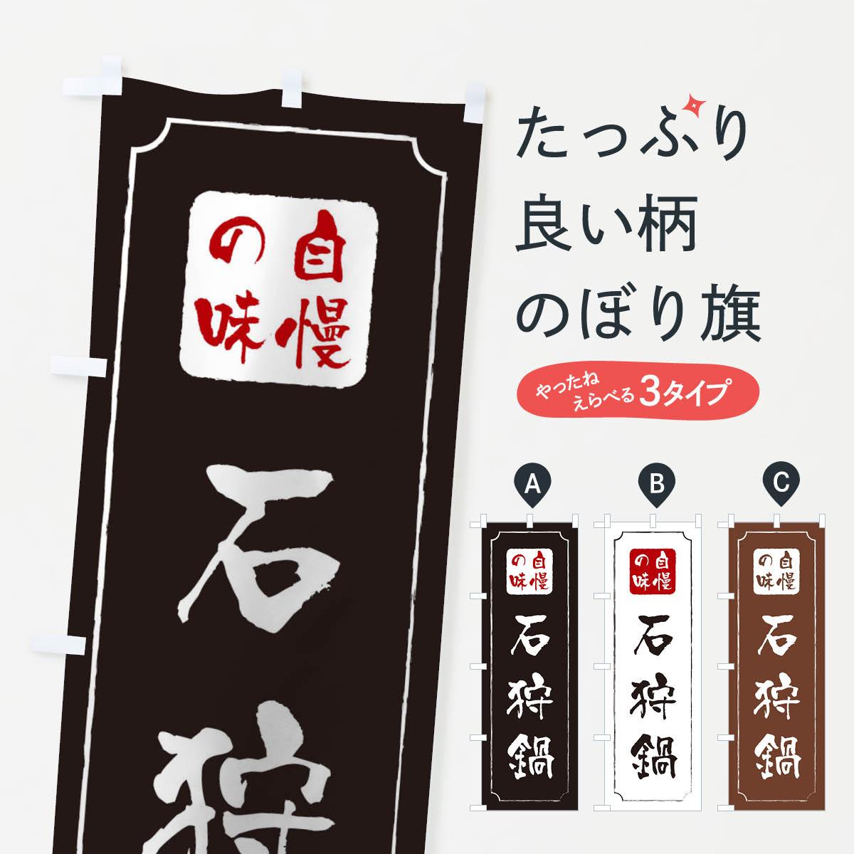 【3980送料無料】 のぼり旗 石狩鍋のぼり 鍋料理