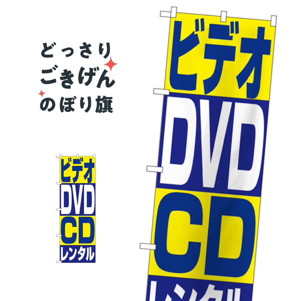 DVDビデオCDレンタル のぼり旗 1405 レンタルショップ