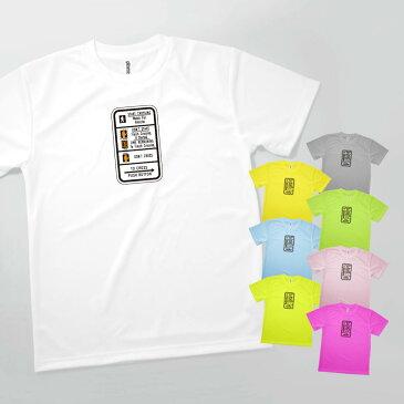 Tシャツ 歩行者信号の利用方法6 アメリカ 標識 発汗性の良い快適素材 ドライTシャツ