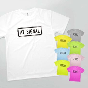 Tシャツ 信号機 アメリカ 標識 Tシャツ 発汗性の良い快適素材 ドライTシャツ