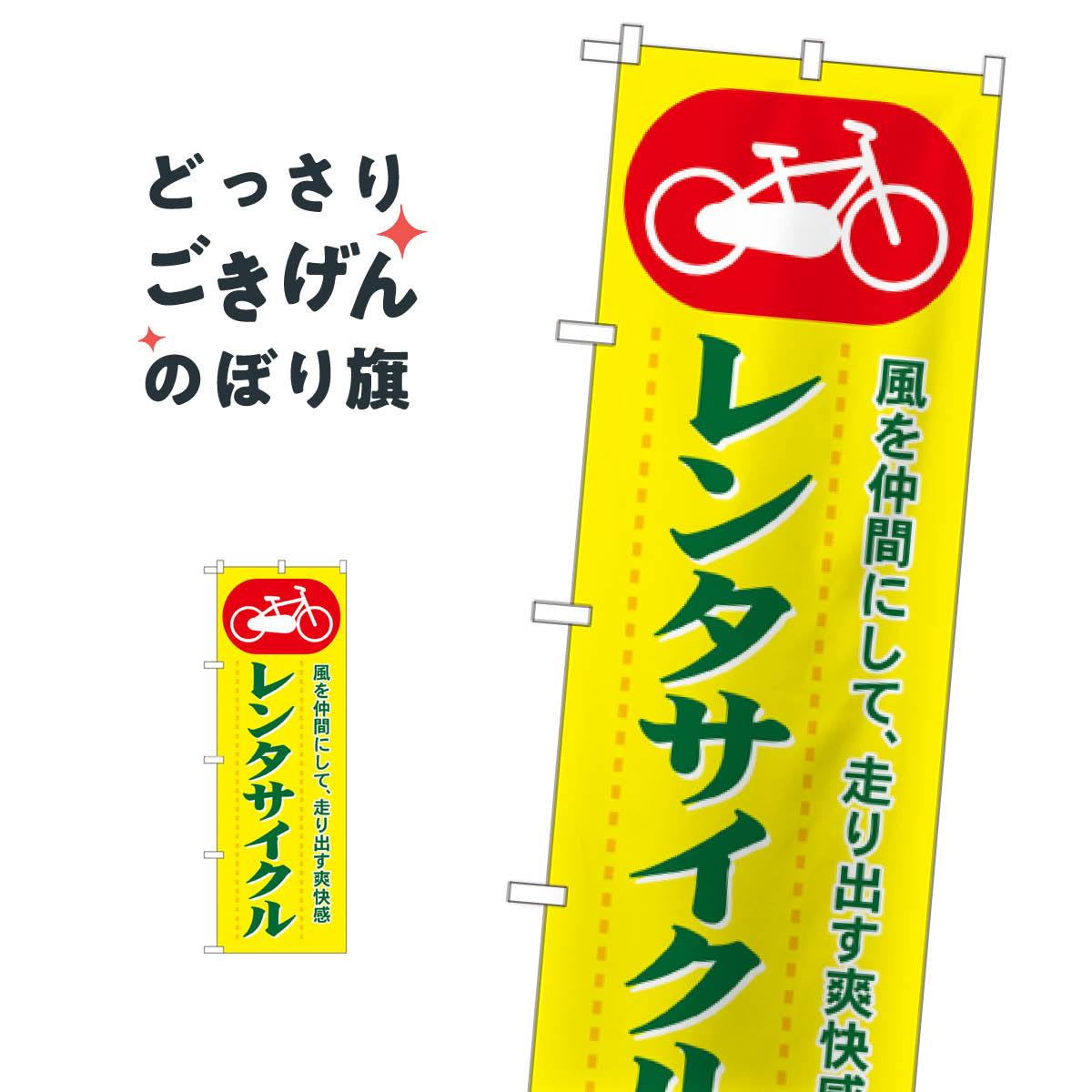 レンタサイクル のぼり旗 1511 レンタルサイクル