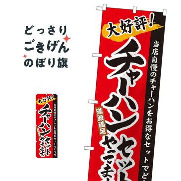 チャーハンセット のぼり旗 21036 炒飯・チャーハン