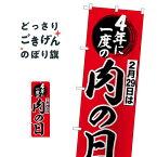4年に一度は肉の日2月29日 のぼり旗 SNB-4442 焼き肉