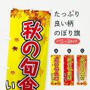 【3980送料無料】 のぼり旗 秋の旬食材のぼり 秋の味覚...