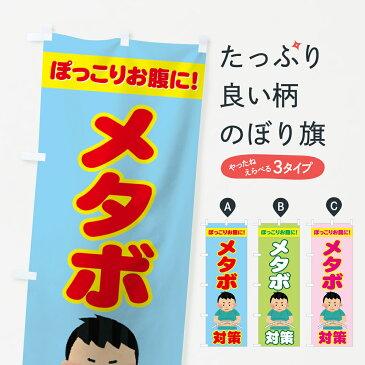 【3980送料無料】 のぼり旗 メタボ対策のぼり ぽっこりお腹に 栄養・健康食品