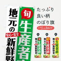 地元の新鮮野菜のぼり旗