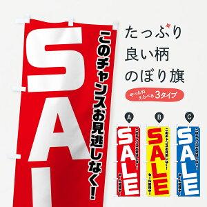 【3980送料無料】 のぼり旗 セールのぼり SALE このチャンスお見逃しなく セール開催中