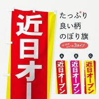 近日オープンのぼり旗