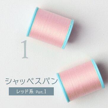 シャッペスパン ミシン糸 #60 60番 ピンク レッド/赤 200m Part1