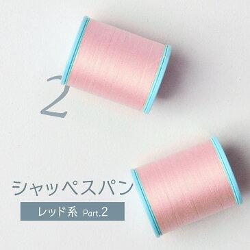 シャッペスパン ミシン糸 #60 60番 ピンク レッド/赤 200m Part2