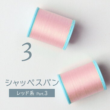 シャッペスパン ミシン糸 #60 60番 ピンク レッド/赤 200m Part3