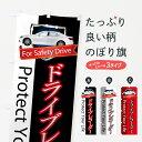 グッズプロで買える「のぼり旗 ドライブレコーダーのぼり Protect Your Life ドライブレコーダー」の画像です。価格は1,397円になります。