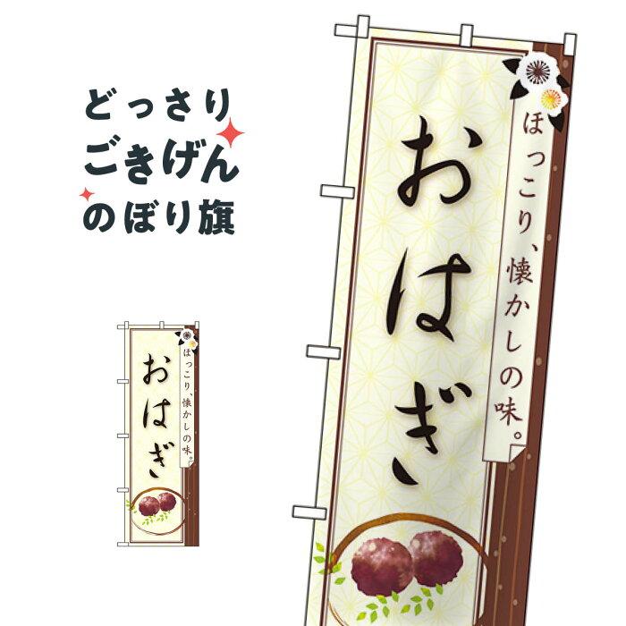 おはぎ のぼり旗 21241 お餅・餅菓子