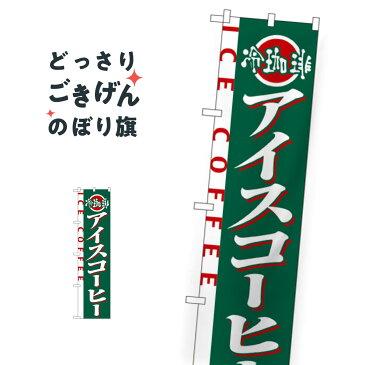 スリムサイズ アイスコーヒー のぼり旗 22138