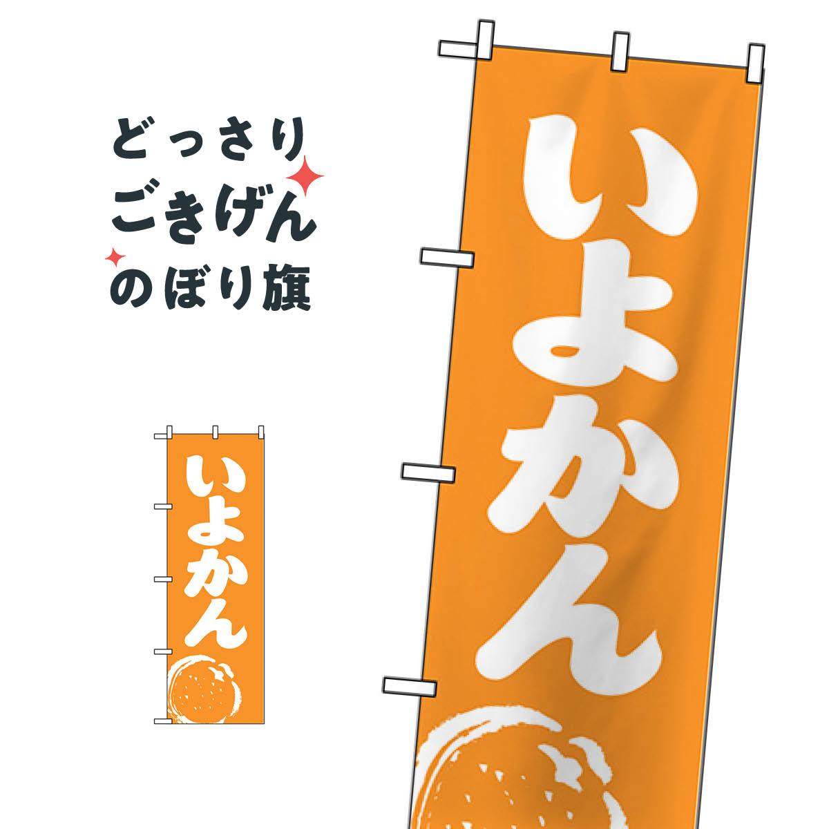 いよかん のぼり旗 2239 みかん・柑橘類