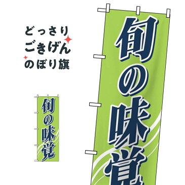 旬の味覚 のぼり旗 2248 春の味覚