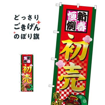新春恒例初売 のぼり旗 2805 初売り・年始セール