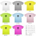 Tシャツ 往生極楽 おうじょうごくらく 四字熟語 発汗性の良い快適素材 ドライTシャツ 3