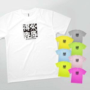 Tシャツ 栄辱得喪 えいじょくとくそう 四字熟語 発汗性の良い快適素材 ドライTシャツ