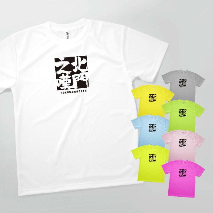 Tシャツ 北門之嘆 ほくもんのたん 四字熟語 発汗性の良い快適素材 ドライTシャツ