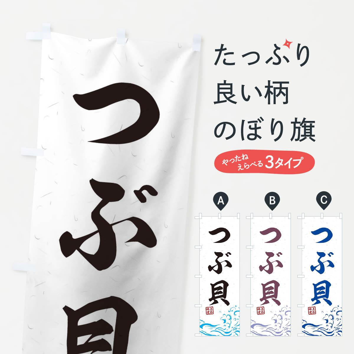 【3980送料無料】 のぼり旗 つぶ貝のぼり 魚介名