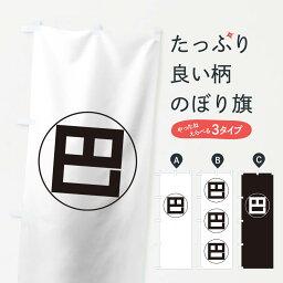 【3980送料無料】 のぼり旗 糸輪に巴の角字のぼり 家紋 武将・歴史