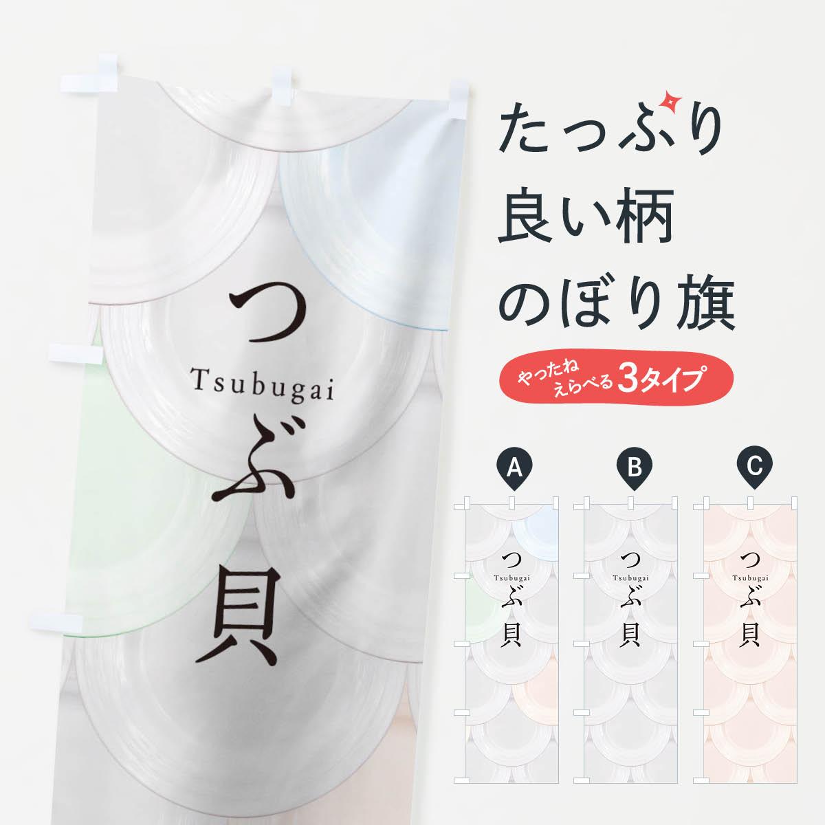 【3980送料無料】 のぼり旗 つぶ貝のぼり お寿司 刺身 回転寿司 魚介名