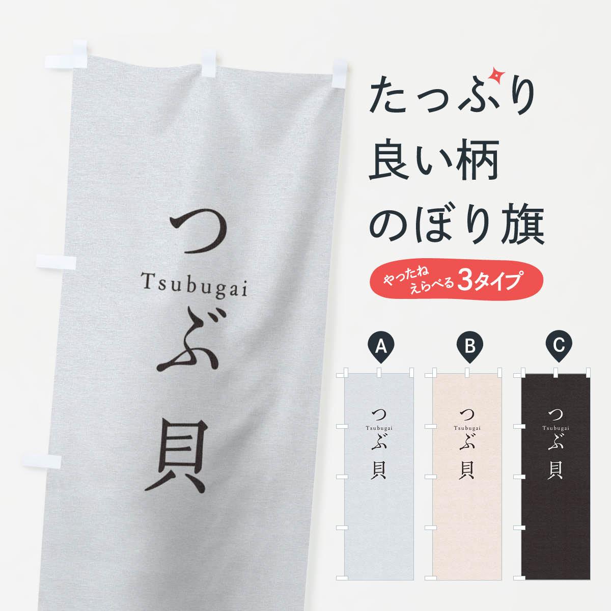 【3980送料無料】 のぼり旗 つぶ貝のぼり 寿司 ネタ 刺身 魚介名