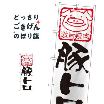 豚トロ のぼり旗 638 焼き肉