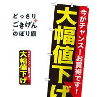 大幅値下げ のぼり旗 GNB-1679