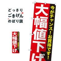 大幅値下げ のぼり旗 GNB-1680