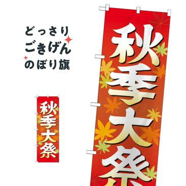 秋季大祭 のぼり旗 GNB-1846 秋の行事