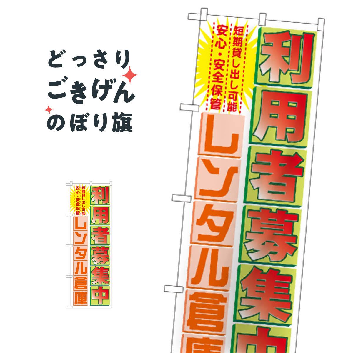レンタル倉庫 のぼり旗 GNB-1986 貸し物件