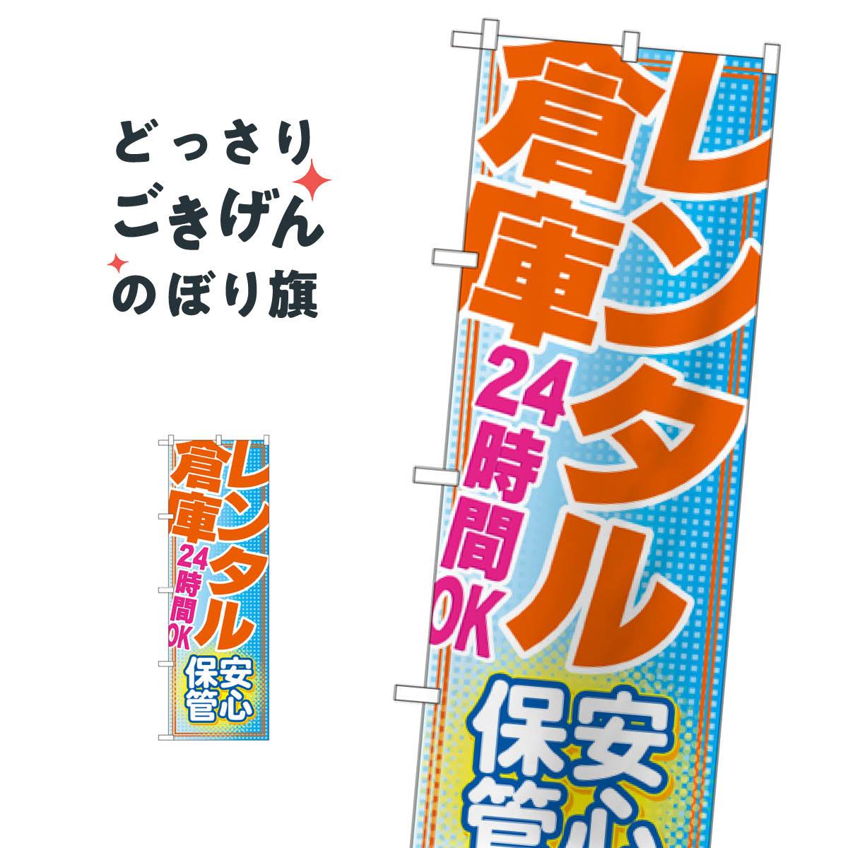 レンタル倉庫24時間OK のぼり旗 GNB-1987 貸し物件