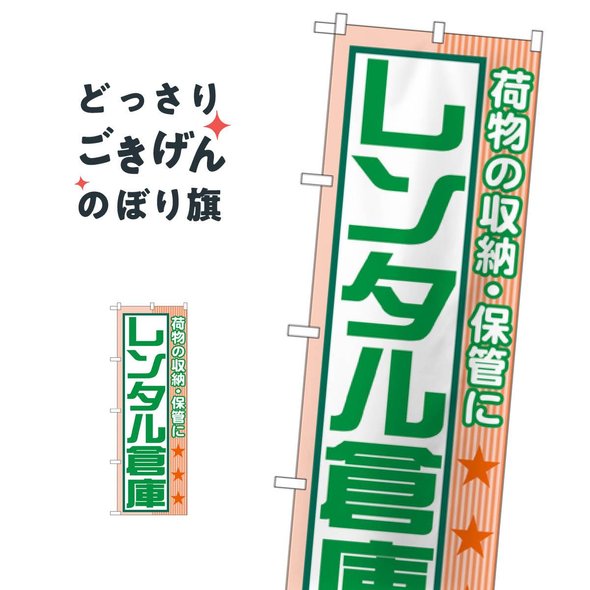 レンタル倉庫 のぼり旗 GNB-1989 貸し物件